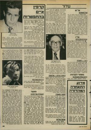 העולם הזה - גליון 2387 - 1 ביוני 1983 - עמוד 35   שידור צל־ש קו לפע מוני ם ללינה צ׳פלין על סרטה היפהפה על שתי הכנסיות הרוסיות בירושלים. היתה זאת מלאכת־מחשבת, שהיתה חדורה ב״אהבת ארץ־ישראל״ האמיתית — אהבה הכוללת