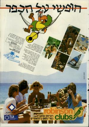 העולם הזה - גליון 2387 - 1 ביוני 1983 - עמוד 37  