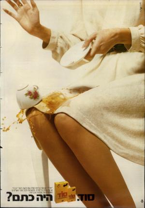 העולם הזה - גליון 2387 - 1 ביוני 1983 - עמוד 40   סוד״ .אבקת כביסה קלה עם כושר-ניקוי ״כבד״. אבקה צחה וריחנית. מתאימה לכל סוגי האריגים ושומרת על מכ ת ת הכביסה. חיה