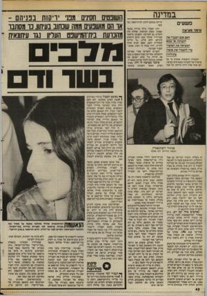 העולם הזה - גליון 2387 - 1 ביוני 1983 - עמוד 42   ב מדינ ה פשעים סימני מ צי צ ה האם אגס הצעיר את הקטינה, או שמא המציאה את הסיפור כדי להסביר את אובדן בתוליה? התעודה הרפואית אומרת כי על צווארה של הקטינה נמצא