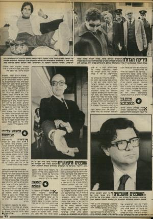 העולם הזה - גליון 2387 - 1 ביוני 1983 - עמוד 43   השופטים אברהם מישר, אליהו וינוגרד ועדנה שצקי ך{ 1ך 1ה ך 71 ( 11 #1 11111 1 1  / 1 1 1בתמונה למעלה) המשיכו במישפטירצח שבו נאשם שמעיה אנג ל(תמונה משמאל) מייד
