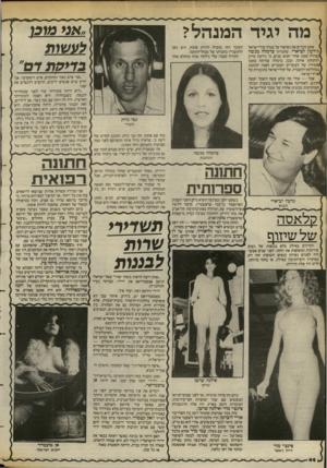 העולם הזה - גליון 2387 - 1 ביוני 1983 - עמוד 44   מה יגיד המנהלי י אתם זוכרים את הסיפור על מנהל קול־ישראל גירעון לב־ארי, שחברתו נפרדה ממנו אחרי חמש שנים, כי גירעון סירב להתחתן איתה. ובכן, כרמלה שהיתה בזמנו