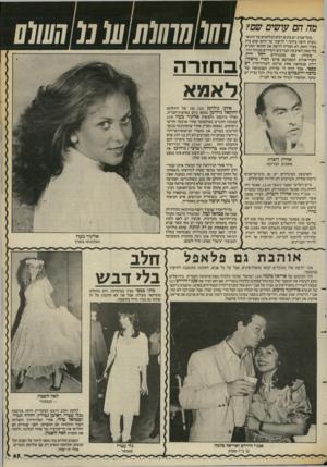 העולם הזה - גליון 2387 - 1 ביוני 1983 - עמוד 45   מה הם עושים שם? בתל־אביב יש בתים רבים הנלחמים על התואר לדעתי 0עד היום 1שום0בית 1 ״הבית היפה ביותר.״ 1 בעיר הזאת לא הצליח לרשת את התואר המגיע בלי ספק לארבעת