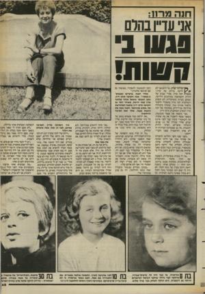 העולם הזה - גליון 2387 - 1 ביוני 1983 - עמוד 49   חנה 10־: 11 אני עדתנחום 111118 !1111811 ך* יבלתי שוק. עד היום אני לא 1/יודעת בדיוק מה קרה״, מספרת חנה מרון. אחרי שבוע של חזרות התפרסמה בעיתונים הידיעה, שעקב
