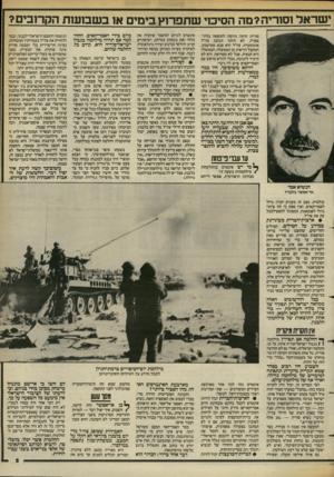 העולם הזה - גליון 2387 - 1 ביוני 1983 - עמוד 5   ישראל וסוריה? מה הסיכוי שתפרוץ בימים אז בשמשתה קרז בים? סורית היתה גורמת לתוצאה בלתי־צפויה, לא היתה תגובת צה״ל אוטומטית. צה״ל הוא צבא ממושמע, המקבל הוראות מן