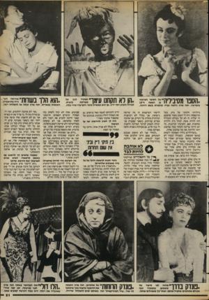 העולם הזה - גליון 2387 - 1 ביוני 1983 - עמוד 51   ״הספר מסיביליה״ו י ״הן לא תקחנו עימו יי~ 5״הוא הלו בשדות״׳55-3x5 בומרשה. חצה מרון גילמה נערה קוקטית בשם רוזינה. בילדותי חלמתי על בית, בעל ומישפחה. היה לי חשוב