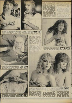 העולם הזה - גליון 2387 - 1 ביוני 1983 - עמוד 53   תבחרי עבורך איך תיראי ומתי. תעשי זאת בעזרת הגל החדש, גל הפאות הנוכריות שפשט בניו־יורק, הגיע לפאריס, עבר דרך לונדון ונחת בישראל. החלוצה הישראלית בנושא זה היא