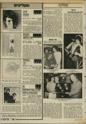 העולם הזה - גליון 2387 - 1 ביוני 1983 - עמוד 59   מוסיקה זרקול חיי ח ר 1ק, גרה בוי דיו ר ק בשנות השבעים היה לו ריר הנציג המושלם ביותר של מוסיקת־המחתרת האוואנגרדית, המתקדמת, המופרעת והיפה ביותר של ניו־יורק