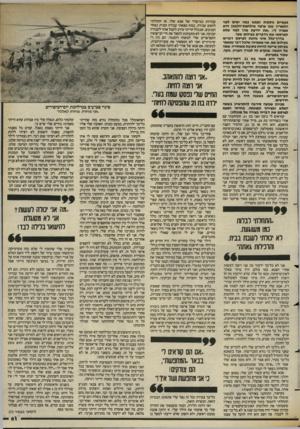 העולם הזה - גליון 2387 - 1 ביוני 1983 - עמוד 61   פעמיים נוספות וממש כמה ימים לפני התאייד שבו פרצה מילחמת״הלבנון היא אמרה לי. :את יודעת מהז למה שלא תפרסמי את הדברים בעילום שפז בדרך־כלל איני נוהגת לפרסם דברים