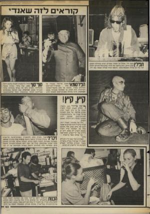 העולם הזה - גליון 2387 - 1 ביוני 1983 - עמוד 63   קוראי לזה שאנדי ס 11^ 111 נועם זייד, אחיה של אסתר עופרים, הגיש בתחילת המופע 1 1 1קטע מייצג. הוא ציחצח את שיניו במיברשת־שיניים והפיק תוך כדי כך צלילי