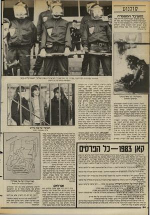 העולם הזה - גליון 2387 - 1 ביוני 1983 - עמוד 64   קולנוע פסטיבל המשטרה סרטים, כוכבים ואנשי־קולנוע היו ללא ספק האטרקציה העיקרית בפסטיבל קאן, אבל לא האטרקציה היחידה. היו בפסטיבל עוד כל מיני פכים קטנים יותר