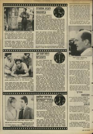 העולם הזה - גליון 2387 - 1 ביוני 1983 - עמוד 65   סרטים, ובשנה הזאת, כאשר באמתחתו הרפתקה חדשה של ג׳יין פונדה עם שון קונרי (בשם לעולם אל תאמר לא) וסרט חדש של מריל סטריפ עם מייק ניקולס(בשם סילקווד) ,וכאשר הילד