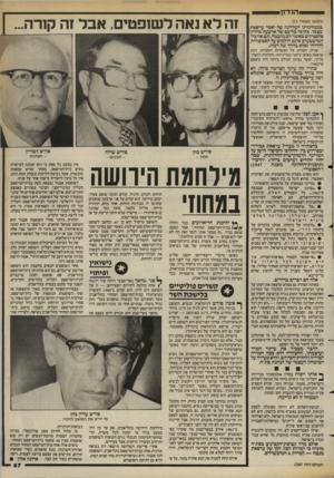 העולם הזה - גליון 2387 - 1 ביוני 1983 - עמוד 67   !הנד1ן! (המשך מעמיד )13 במנהיגותו העליונה של יאמר ערפאת עצמו. מקומו בליבם של ארבעה מיליון פלסטינים באשר הם מובטח, וגב אויביו המושבעים אינם חולמים על האפשרות