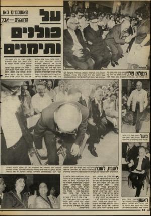 העולם הזה - גליון 2387 - 1 ביוני 1983 - עמוד 68   האשננזים באו ה חוגי ם -אבל 13ל    71ף 1ל  11*1111  ¥מנחם בגין, יליד פולין, קד 1 # 1.1 1 ! 111 11 קידה ולוחץ את ידה של ח״כ גאולה כהן, בת לעדה התימנית. כהן נאמה