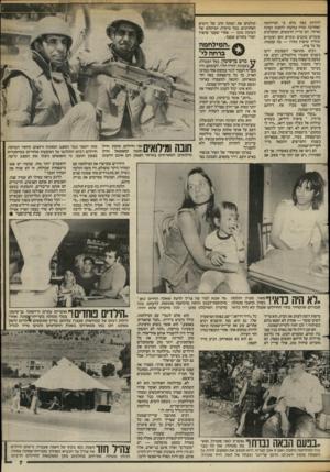 העולם הזה - גליון 2387 - 1 ביוני 1983 - עמוד 7   להודות בפה מלא כי המילחמה האחרונה עזרה במשהו להפגת המתח באיזור. הם עדיין חוששים, המקלטים עומדים מוכנים ונקיים והם ועוברים תהליך שיפוץ מזורז — מה שבטוח, על כל