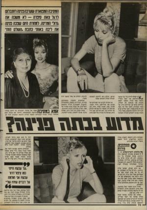 העולם הזה - גליון 2387 - 1 ביוני 1983 - עמוד 70 | אחריו הגיע הסופר יגאל מוסינזון, שלא סירב להתנשק איתה. לשואלים מה לה וליגאל מוסינזון הסבירה שהוא ידיד שלה, וגם שכן.