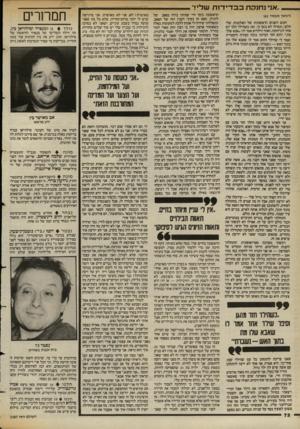 העולם הזה - גליון 2387 - 1 ביוני 1983 - עמוד 72   ״אני נחנקת ב ב די דו ת שלי!״ (המשך מעמוד )61 חמש השנים הראשונות של האלמנות שלי חלפו, וכאילו לא נגעו בי. ואז, כשהילד הלך יום אחד לגו־חובה, ואחד הילדים אמר לו
