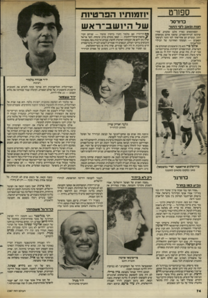 העולם הזה - גליון 2387 - 1 ביוני 1983 - עמוד 74   ספורט כדורסל חנו תופאבל פי ה חו ר הספורטאים בארץ אינם שקטים׳ .אחרי שרכשו חנויות־ספורט, שהפכו אותם מבוססים יותר, עוברים הם אחד־אחד לפי התור לעיסקי הפאבים —