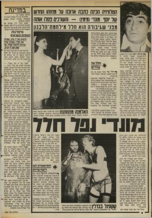 העולם הזה - גליון 2387 - 1 ביוני 1983 - עמוד 8 | מבין 20 המועמדים הראשונים ברשימת של״י דאז, נותר בו רק כהן עצמו. … עסקו בכד אותם העיתונאים אשר החרימו את של״י המאוחדת במשך שנים. תפקיד יחידי. … אם לא יקום הדבר,