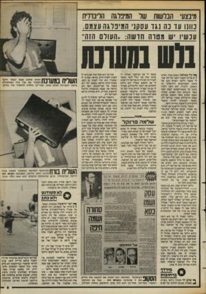 העולם הזה - גליון 2387 - 1 ביוני 1983 - עמוד 9   מיבצעי הבלשות של המיפלגה הליברלית כוונו עד נ ה נגד עסקני המיפ לג העצ מ ם. עכשיו יש מטרה חדשה :״העולם הזה״ ^ קול בטלפון נשמע צעיר. האיש 1 1שדיבר מעברו השני של