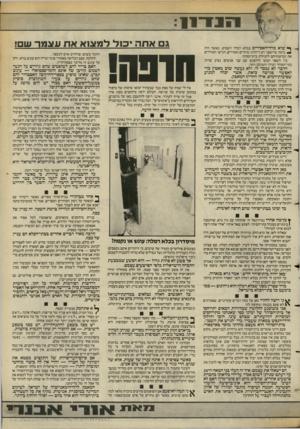 העולם הזה - גליון 2388 - 8 ביוני 1983 - עמוד 13 | ך* שיא מרד־האסירים בכלא רמלה השבוע, כאשר היה * נדמה שיישפך רם וייהרגו סוהרים ואסירים, הגישו המורדים את תביעותיהם להנהלת בית־הסוהר. בין השאר תבעו להיפגש עם שני