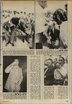 העולם הזה - גליון 2388 - 8 ביוני 1983 - עמוד 16 | לטקס הגיע גם שר״האוצר, יורם ארידור (בתמונה השמאלית, משמאל) .הוא הגיע לפני ח״כ בני שליטא ישב השבוע בישיבה בוועדת־חוץ־ ובטחון. … יקיר פלסנר, מישנה ויועץ