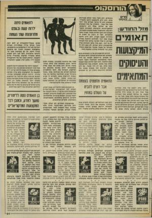 העולם הזה - גליון 2388 - 8 ביוני 1983 - עמוד 21 | הורוסהוס מרים בנימיני מזל החודש: תאומים המיסצועות והעיסוקים המתאימים טיפוסים. הוא סקרן מאד וכולם מעניינים אותו. הוא יודע להשתמש היטב בקשריו. תאומים הוא זה