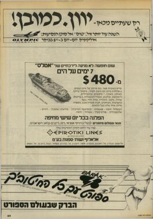 העולם הזה - גליון 2388 - 8 ביוני 1983 - עמוד 23 | רלן שעתייסטכאן־ יוון. מיונו! השיה עוד יותר זול ״טוס״ אל סוכן הנסיעות,. אוליטפיין יו ס־יו סג־נן $5ככולן ר שום חופ שה ל א מגיעה לירכתיים של ״אטלס״ 7ימים על הים מ