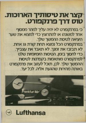 העולם הזה - גליון 2388 - 8 ביוני 1983 - עמוד 25 | 7ן צר את טיס 1תיך הארוכות ט 1ס דרך פרנקפורט י כ׳ בפרנקפורט לא יהיה עליך למהר ממסוף אחד למשנהו או להתרוצץ כדי למצוא את שער היציאה לטיסת ההמשך שלך. בפרנקפורט הכל