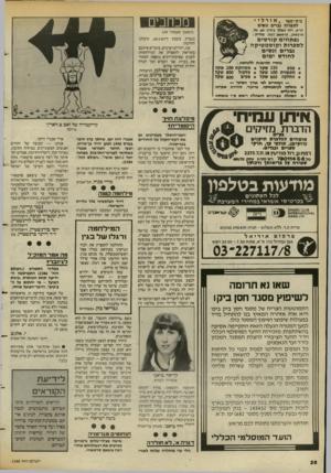 העולם הזה - גליון 2388 - 8 ביוני 1983 - עמוד 26 | לאחולדה אורי אבנרי היקר, אנחנו — קבוצה של יהודים ואנשים המעוניינים במיזרח התיכון, באיזור קלן, דיסלדורף ובון, אבלים יחד איתך על רצח עיצאם סרטאווי. … המסירות של