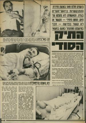 העולם הזה - גליון 2388 - 8 ביוני 1983 - עמוד 29 | נשנים חרם מאז בוצעה סידות ההתנקשויות בוא שי־העוים בגדה. הנאשמים רא נתנסו עד היום. החוט היחיד -הקשוו או רא קשוו בבו שה -חבו במישנם המתנהל נמעט בחשאי דם בארביוה: