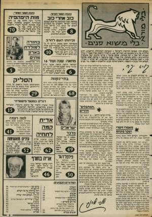 העולם הזה - גליון 2388 - 8 ביוני 1983 - עמוד 3 | כתבת ה ש ער האחורי: כתבות ה ש ער הקדם :, מ 1ת היפהפיה כזב אחרי כזב במלאת שנה למילחמה מרשים לעצמם עיתוני ישראל להצביע על השקרים הגסים של מנחם בגין, אריאל שרון