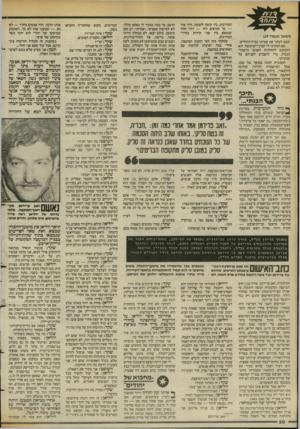 העולם הזה - גליון 2388 - 8 ביוני 1983 - עמוד 30 | (המשך מעמוד )29 ונסע לבקר את עמיתו בבית־החולים. שם המתינו לו קציני־המימשל. הוא התבקש להתלוות לאנשי מישמר־הגבול, כרי להצביע לפניהם על מכוניתו. המכונית חנתה