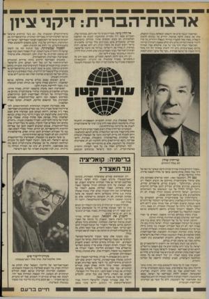 העולם הזה - גליון 2388 - 8 ביוני 1983 - עמוד 36 | אה!ג1דו ה ב רי ת: ז יקני צינן הפרופסור הנכבה סיים את הרצאתו המאלפת בגנות הגזענות, מתה את טיפות הזיעה ממיצחו, והודיע על נכונותו להשיב לשאלות. מאזין אחד התעניין