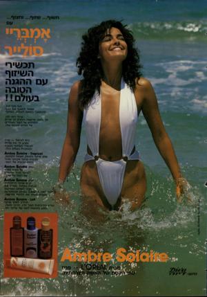 העולם הזה - גליון 2388 - 8 ביוני 1983 - עמוד 37 | תכשירי השיזוף עם ההגנה הטובה בעולם ! ! סוף סוף קיץ. אפשר לחשוף את הגוף ולהתמכר בהנאה לפולחן השיזוף. ^זוף הוא יפה. אך חשוב שייעשה בעזרת תכשירים המגינים על העור