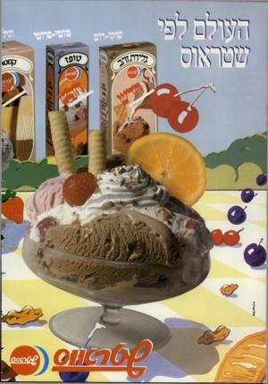 העולם הזה - גליון 2388 - 8 ביוני 1983 - עמוד 38 |