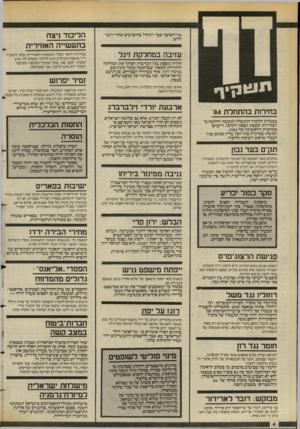 העולם הזה - גליון 2388 - 8 ביוני 1983 - עמוד 4 | שר־האוצר כבר התחיל בחיפושים אחרי דובר חדש. הריבוד ניצח בתעשייה האווירית עזיבה במחלקת זיגר בבחירות לוועד עובדי התעשיה האווירית נבחר לתפקיד יו״ר מועצת־המנהלים