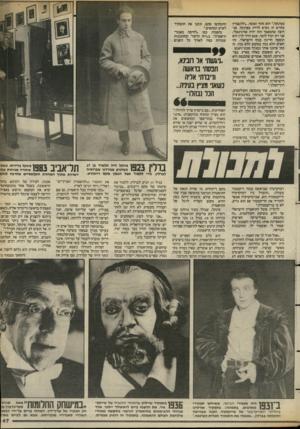 העולם הזה - גליון 2388 - 8 ביוני 1983 - עמוד 47 | מפינקל,״ הוא חוזר ואומר ,״ולהשמיץ מחדש זה נקרא לרדת מפינקל. אני רוצה שהמאמר הזה יהיה אורגינאלי. אני רק יכול לומר, שגם דויד לוין הוא תופעה חריגה בנוף הישראלי.