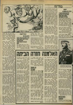 העולם הזה - גליון 2388 - 8 ביוני 1983 - עמוד 5 | במדינה העם איל! יד־ע ה מנ היג השרים מוכגימ להצטייר ככסילים וחידלי־אישיט ובילכד שלא לשאת באחריות למעשיהט. מילחמת־הלבנון החלה לפי המניין הערבי ב־ 4ביוני ,1982