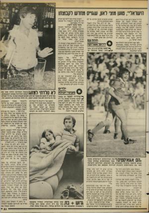 העולם הזה - גליון 2388 - 8 ביוני 1983 - עמוד 51 | הישראלי״ ,טוען מוצי דאון, ש^ו״ס מחדש לקבוצתו כדורגל במשך כ־ 30 שנה בגיל תשע כבר השתייך למכבי יפו, קבוצה המזוהה עם העדה הבולגרית. בטרם מלאו לו 18 שנה, זכה