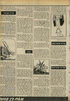 העולם הזה - גליון 2388 - 8 ביוני 1983 - עמוד 55 | ראו אור השנה הם מאיה בז׳ראנו, שהקובץ עיבוד נתונים 52 ראה אור בהוצאת אלף. בז׳ראנו היא משוררת ששירתה היא בעלת עוצמה מהפכנית, ושונה מכל שירה אחרת הנכתבת כיום