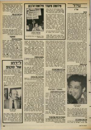 העולם הזה - גליון 2388 - 8 ביוני 1983 - עמוד 59 | שידור צל״ג • לזאב כהן ויורם אפקד, עורכי התוכנית יומן מילחמה, שהיה יכול וצריך להיות נסיון כן לסכם פרשה כאובה ומרתקת בתולדות המדינה. אך התוכנית הפכה תשדיר־שרות