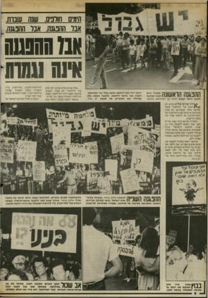 העולם הזה - גליון 2388 - 8 ביוני 1983 - עמוד 6 | הימים חורפים. שנה שבות, אבר ההפגנה. אבר ההפגנה. *בז 311033 {*נח ונמר ההפגנה הראשונה שצעדה ביום השנה לפלישה ללבנון היתה הפגנת הוועד נגד המילחמה בלבנון. הוועד