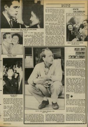 העולם הזה - גליון 2388 - 8 ביוני 1983 - עמוד 62 | קולנוע ״זאת היתה הרגשה מוזרה מאוד. הנה אני נישא לאמי מול המצלמה, אני נושא את עצמי על מארסל סרדאן האב ואדית ם יאן ד נאהבים במציאות הידיים בגיל ,5אני מגשים את
