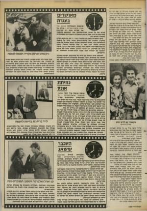 העולם הזה - גליון 2388 - 8 ביוני 1983 - עמוד 63 | ועד כמה שהעניין נגע לנו — שום דבר לא השתנה בשיגרת־החיים הקבועה. אבא נהג תמיד, לפני קרב, לצאת למחנה־אימון של כמה חודשים, ולשוב רק אחרי הקרב, וכך נהג גם באותה