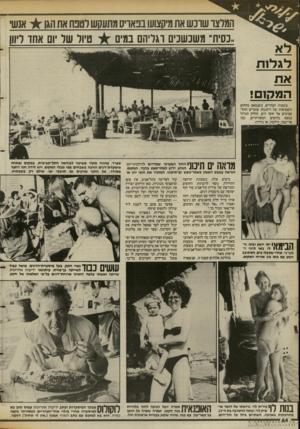 העולם הזה - גליון 2388 - 8 ביוני 1983 - עמוד 64 | המדצו שונש את מיקצועו בבאויס מתעקש רטנח את הגו * אנש טיור של יום אחו ר .,נסית״ משנשנים וגליהם במים לגלח־ו את הסגקנס! בשעות הצהרים, כשנמאס מהחום והצפיפות של
