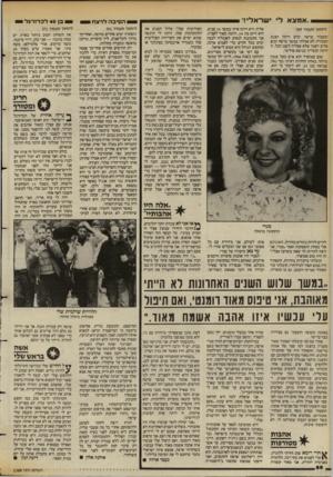העולם הזה - גליון 2388 - 8 ביוני 1983 - עמוד 66 | ״ אמצא לי ישראלי!״ (המשך מעמוד )49 וכעבור שישה ימים היתה הצגת הבכורה. לא אכלתי במשך שישח ימים מרוב דאגה שלא אצליח לשנן הכל. זו היתה קומדיה בנושא פוליטי. טום