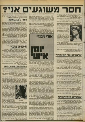 העולם הזה - גליון 2388 - 8 ביוני 1983 - עמוד 67 | חסהמ שוגעים אני? הטלוויזיה הראתה מומחה־נפט אמריקאי, שהחליט לבוא לישראל ולחפש כאן נפט. הוא ידע בדיוק היכן: בצפון הארץ. הוא גילה את האתר ברח־ משלו. לא באמצעות