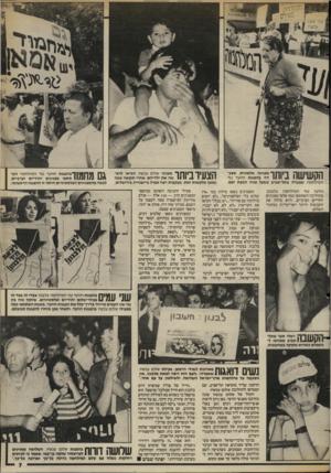 העולם הזה - גליון 2388 - 8 ביוני 1983 - עמוד 7 | הקשישה ביותו מפגינה אלמונית, שצע דה בהפגנת הוועד נגד המילחמה, שצעדה בתל־אביב כשעל פניה הבעת זעם. הוועד נגד המילחמה בלבנון. בתהלוכה השתתפו כמה אלפי מפגינים