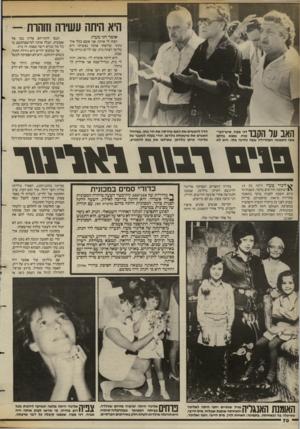 העולם הזה - גליון 2388 - 8 ביוני 1983 - עמוד 70 | היא היתה עשירה וזוהרת - אומר דני מעוז: רצחו לי אותה, אני אשם בכל! איך נתתי שירצחו אותה נפשית? היא כל־כו רצתה בית, עם ילדים ונרות של שבת. היא היתה אומרת לי